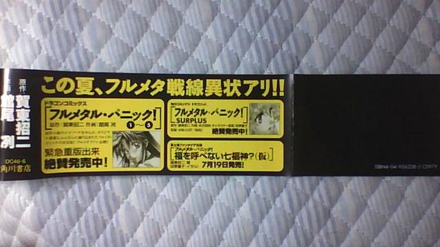 フルメタルパニック 6巻 帯B
