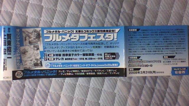 フルメタルパニックΣ 7巻 帯B