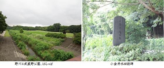 b0627-9 はらっぱ-水田跡碑
