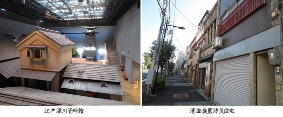 b0715-10 江戸資料館-防災住宅