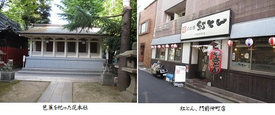 b0715-14 花本社-紅とん