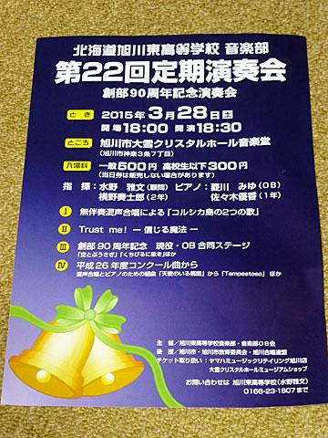 15 3/22 定演ポスター