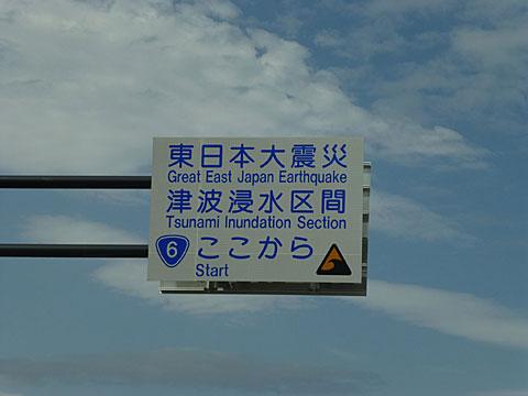 15 4/6 福島 浸水区間