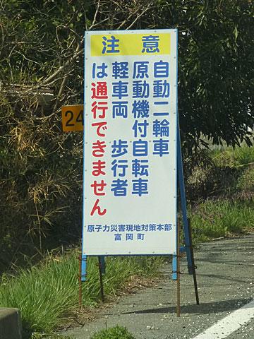 15 4/6 福島 通行不可