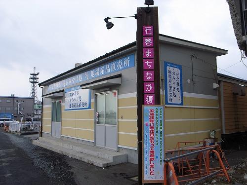 復興センター