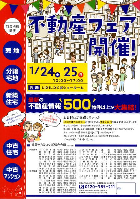 不動産フェア(平成27年1月)