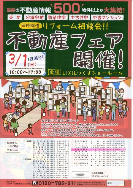 不動産フェア(平成27年3月)