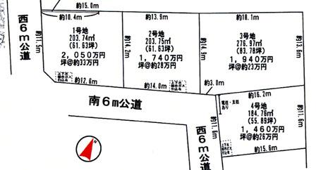学園の森 4区画分譲地