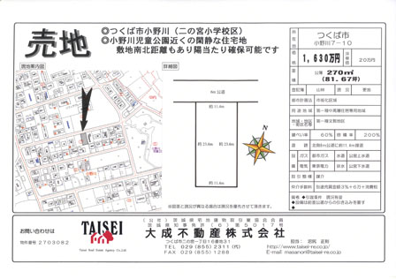 小野川 新規売地 1,630万円