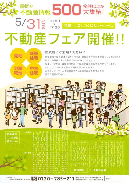 不動産フェア(平成27年5月)