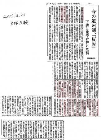 西尾勝「合併反省」 のコピー-2