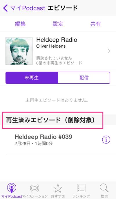 Podcast 使い方
