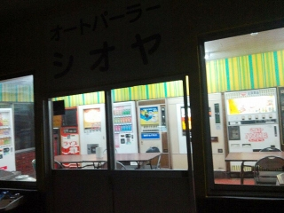 shioya_02.jpg