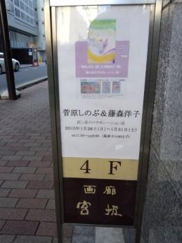 2015-2-1画廊