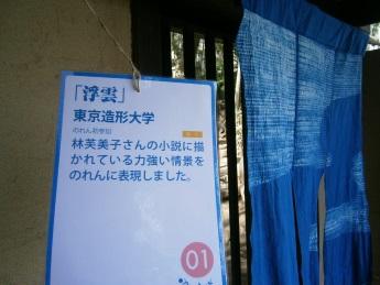 2015-3-1林芙美子記念館2