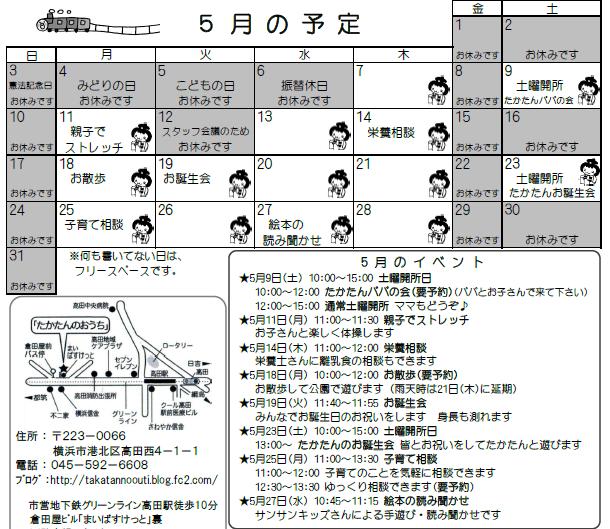 2015-5の予定