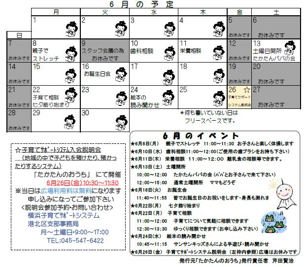 2015-6予定