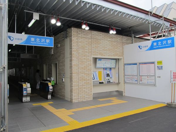 東北沢駅の本設改札口(西口)