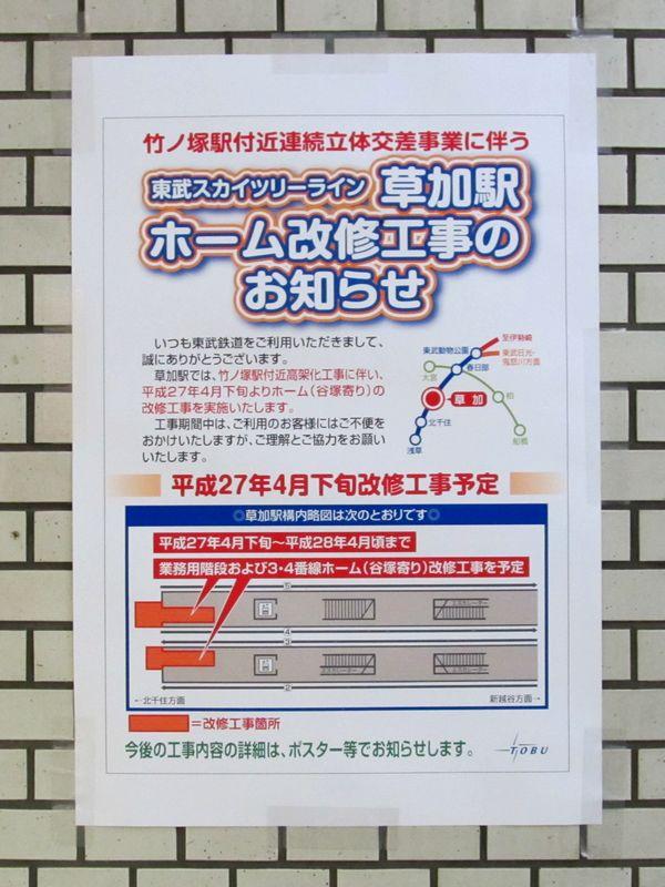 草加駅でのホーム改修工事のお知らせポスター