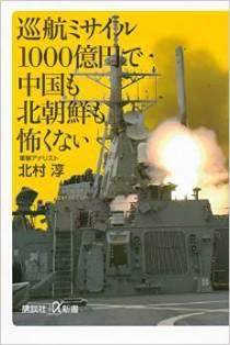 巡航ミサイル