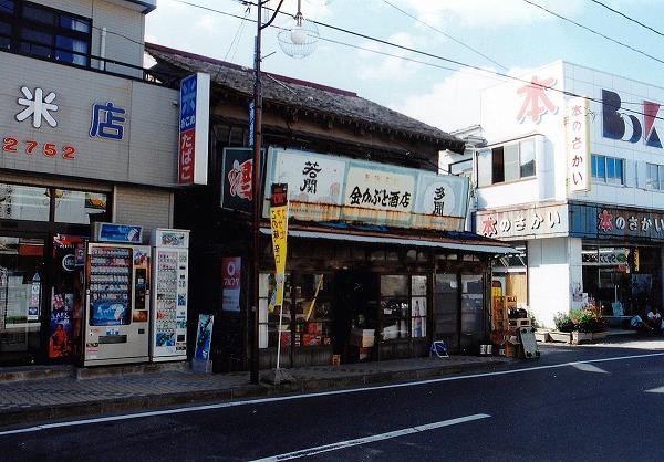 ⑧街の商店
