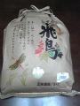 飛鳥米ヒノヒカリ