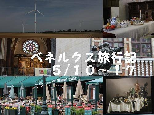 ベネルクス旅行記5