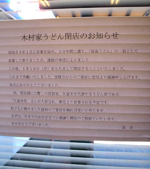 150117_01木村屋貼り紙