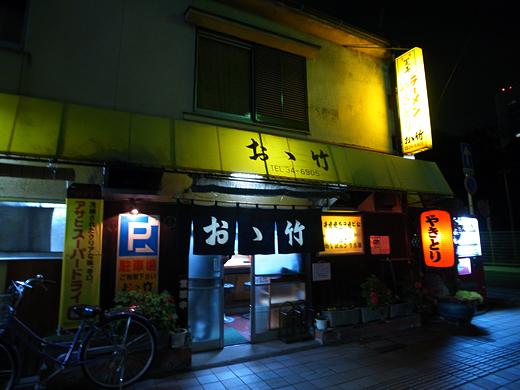 150119_02おお竹2