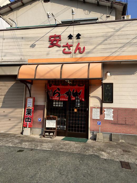 150206_01安さん外観