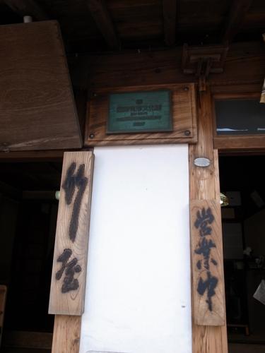 150520_15うなぎ屋看板