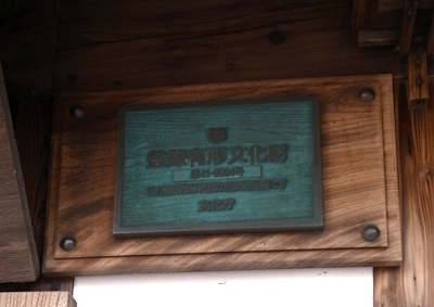 150520_16文化財銘板