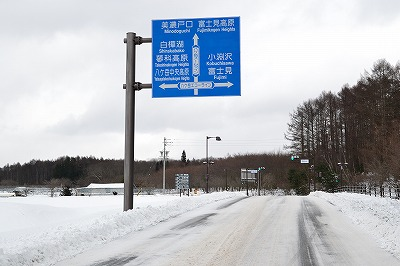 道路情報 (3)