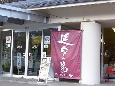 日帰り温泉 (4)