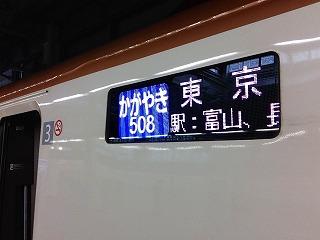 新幹線かがやき (4)