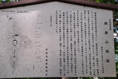 朝倉城址 (9)