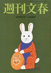 週刊文春 2015年4月22日 発売