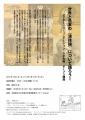 オープン講座チラシ・表(2015)