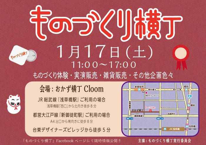 201501monoyoko1.jpg