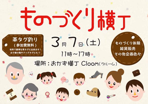 20150307monoyoko1.jpg