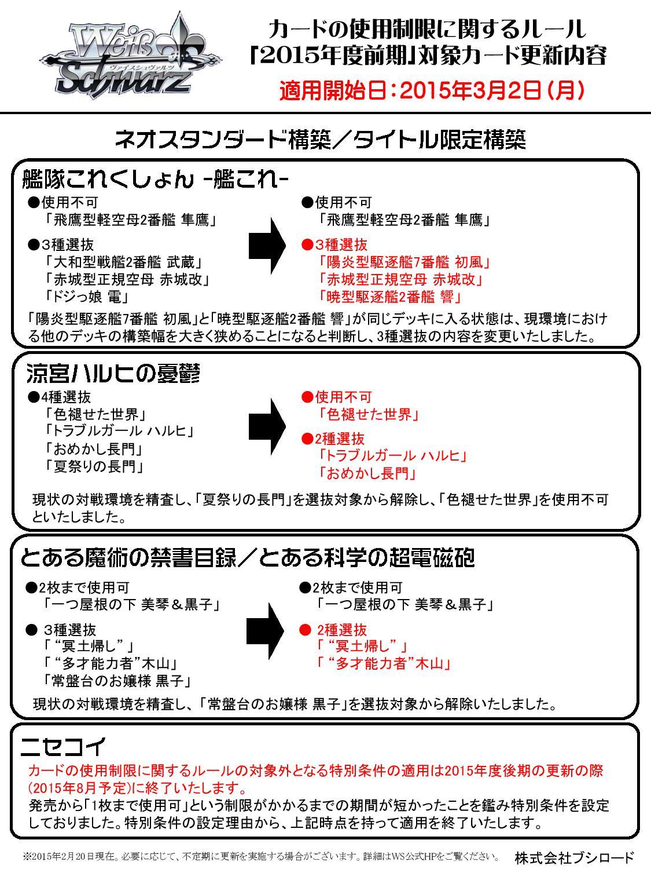 ws_deck_2015zenki2b-page-001.jpg