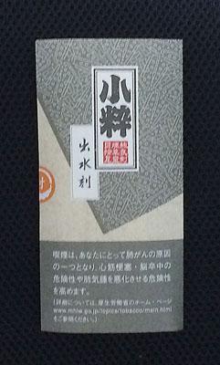 小粋_出水刻 小粋 koiki_izumikizami koiki 煙管 キセル 刻みタバコ
