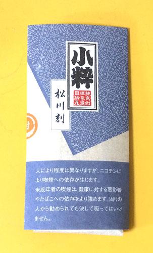 小粋_松川刻 小粋 キセル 煙管 Koiki_Matsukawa Kiseru Japanese_Pipe