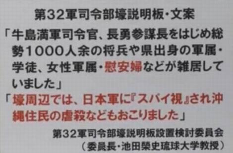 20150226_第32軍司令部壕説明板(470x309)