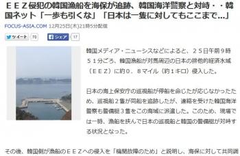 newsEEZ侵犯の韓国漁船を海保が追跡、韓国海洋警察と対峙・・韓国ネット「一歩も引くな」「日本は一隻に対してもここまで」