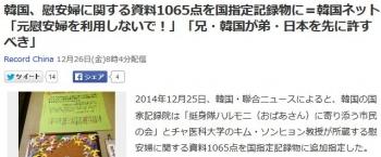 news韓国、慰安婦に関する資料1065点を国指定記録物に=韓国ネット「元慰安婦を利用しないで!」「兄・韓国が弟・日本を先に許すべき」