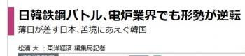news日韓鉄鋼バトル、電炉業界でも形勢が逆転