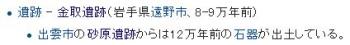 wiki日本最古の一覧