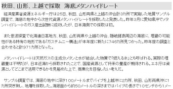 news秋田、山形、上越で採取 海底メタンハイドレート