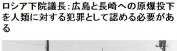 newsロシア下院議長:広島と長崎への原爆投下を人類に対する犯罪として認める必要がある